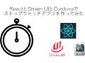 ReactとOnsen UIとCordovaでストップウォッチアプリを作ってみた