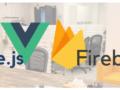 Vue.js + FirebaseでToDoアプリを構築