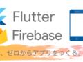 【TODOアプリ作成】Flutter・Firebaseでゼロからアプリをつくる。